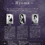 京都佛立ミュージアムスタッフ 青地瑛久氏に捧ぐ追悼公演「Ryoma」