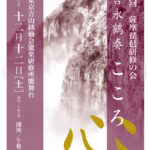 薩摩琵琶奏者 吉永鶴奏 薩摩琵琶研修の会