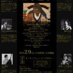 東京コンテンポラリーシアター音楽演劇 蜂子皇子