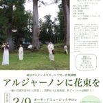 東京コンテンポラリーシアター音楽演劇 アルジャーノンに花束を