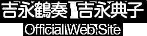 吉永鶴奏・吉永典子 公式サイト